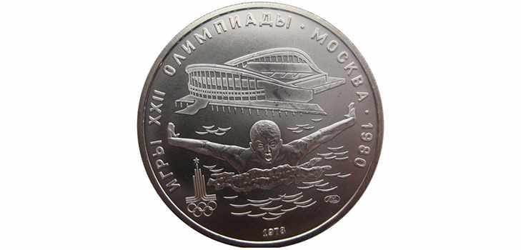 Плавание - монета Олимпиада-80