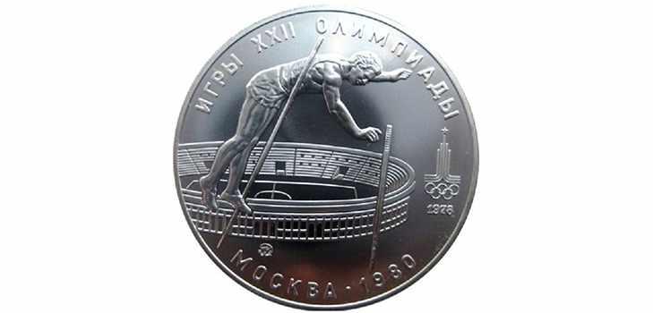 Прыжки с шестом - монета Олимпиада-80