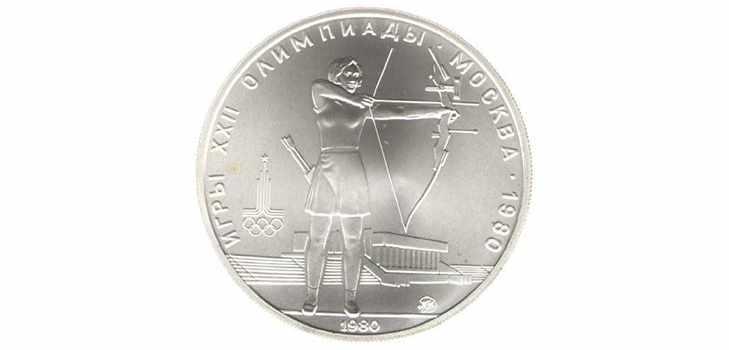 Стрельба из лука - монета Олимпиада-80