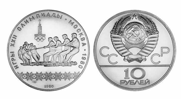 Серебряная 10-рублёвая монета