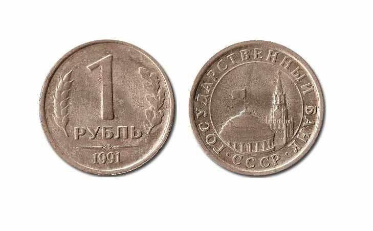 Новый 1 рубль 1991