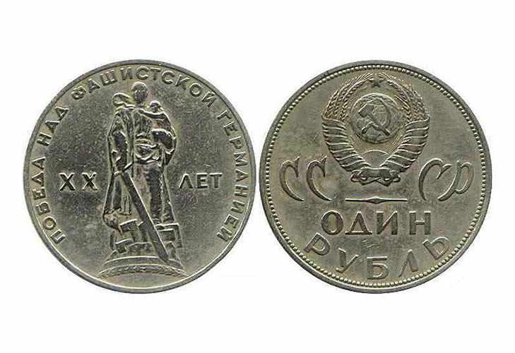 Монета 20 лет победы над фашисткой Германией