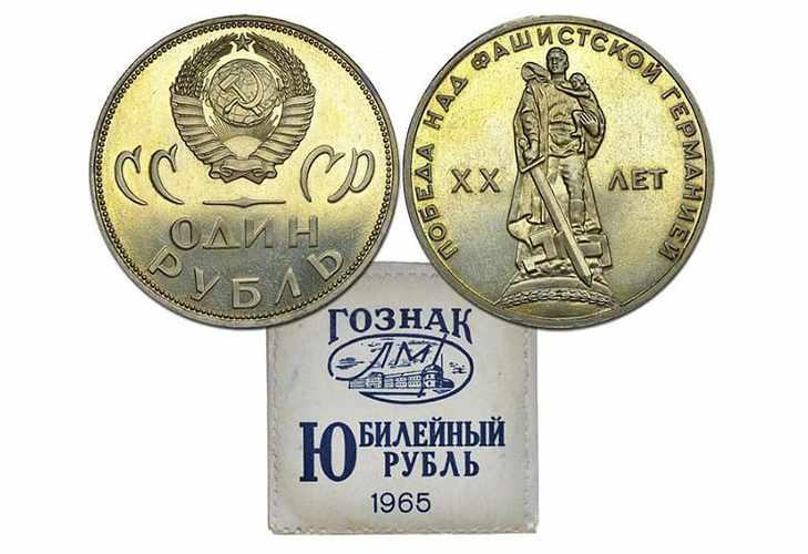 1 рубль 20 лет победы над фашисткой Германией