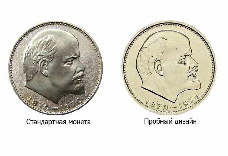 Пробная памятная монета к 100летию В.Ленина