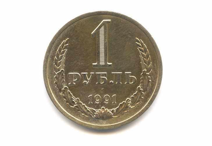 Реверс 1 рубль 1991