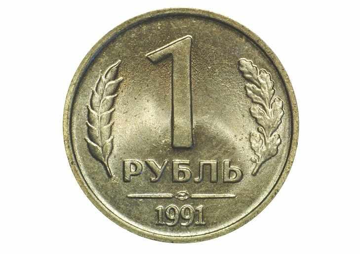 Реверс 1 рубль ГКЧП