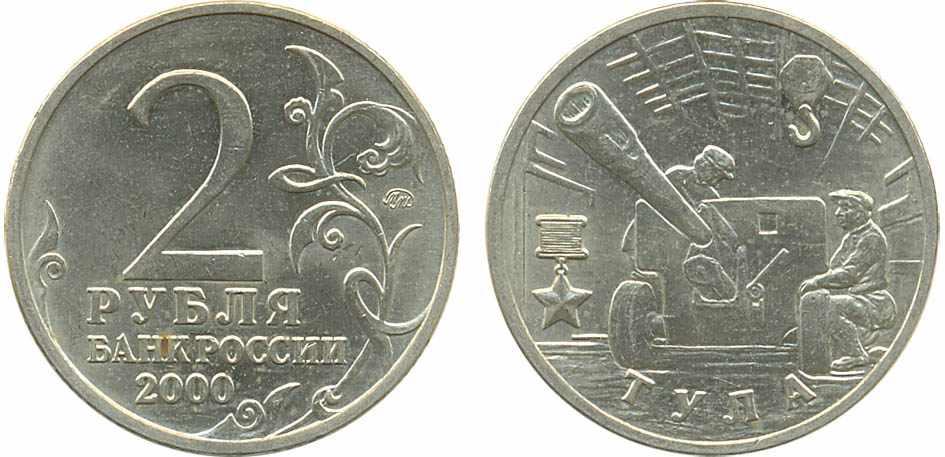 Ценные монеты России и их стоимость в 2017 году, в таблице