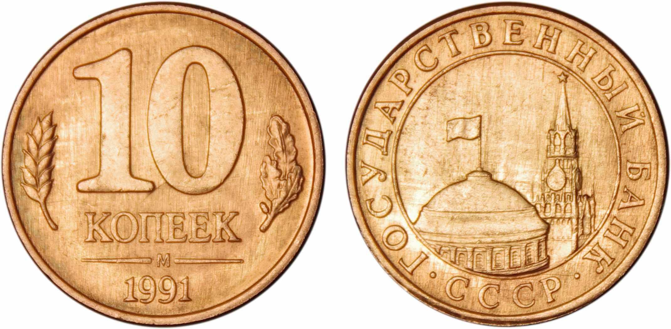 Продать монеты СССР: стоимость, каталог, цены на 2017 год