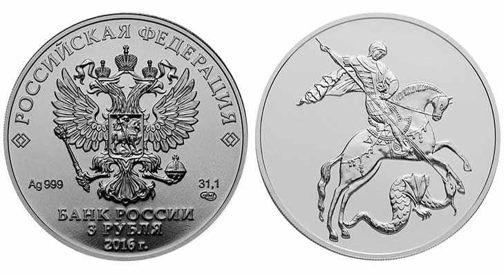 Монета 2016 года Георгий Победоносец