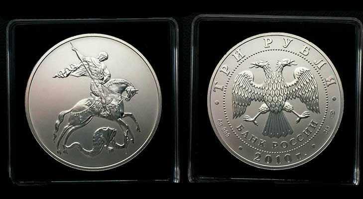 Серебряная монета Георгий Победоносец