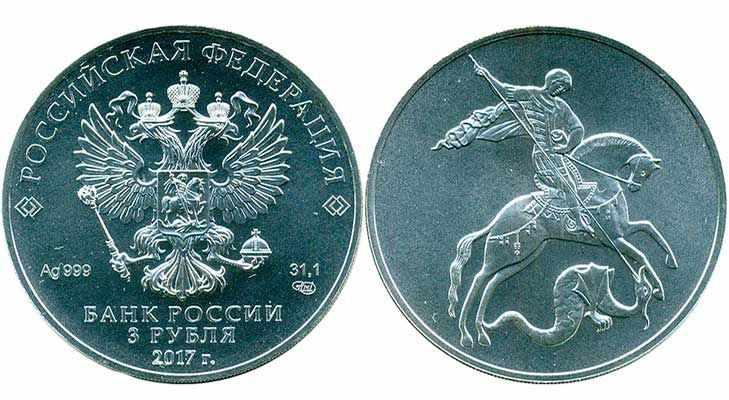 Монета Георгий Победоносец 2017 года