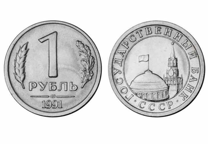 Сколько стоит 1 рубль ГКЧП