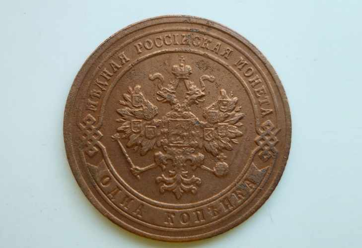 Лицевая сторона монеты 1 копейка 1903 года