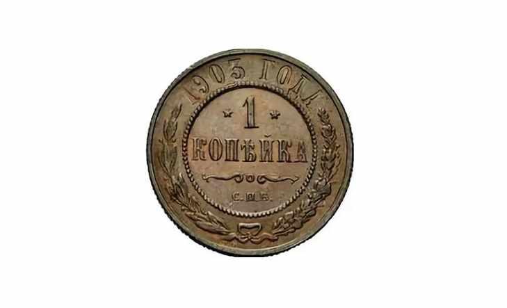 Реверсная сторона монеты 1 копейка 1903 года