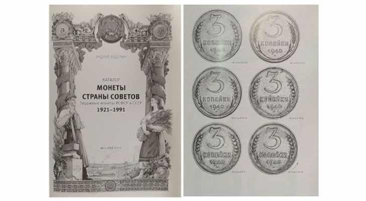 Каталог Монеты Страны Советов 1921-1991 годов