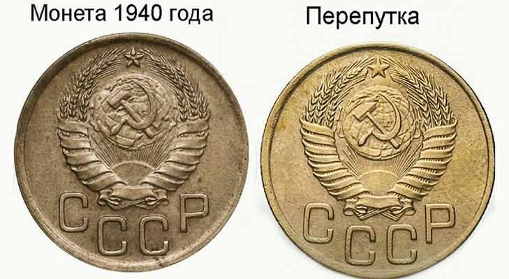 Обычная монета и перепутка