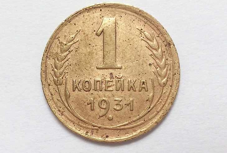 1 копейка 1931