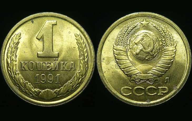 1 копейка 1991