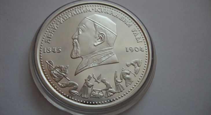 Монета 150-летие Абая Кунанбаева