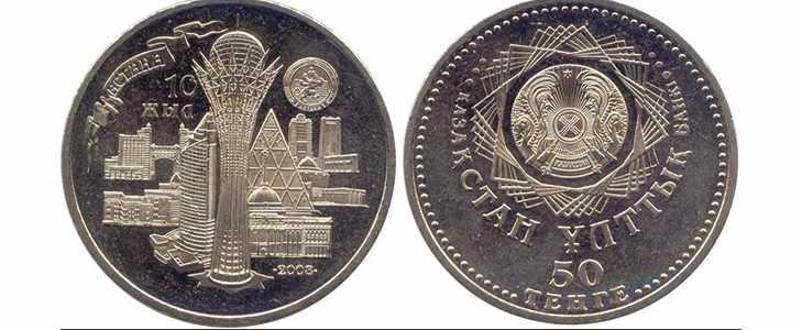 Монеты серия Событие
