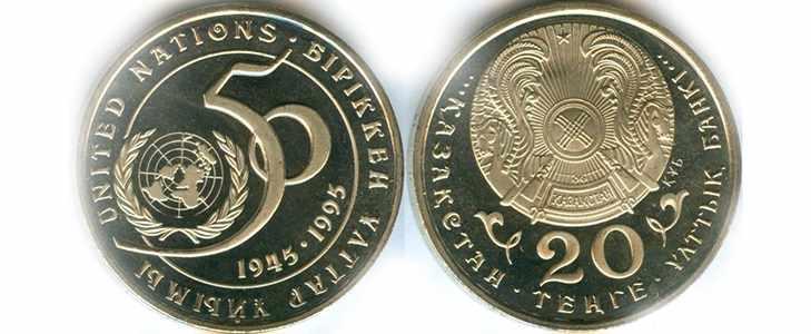 Монеты 50 лет ООН