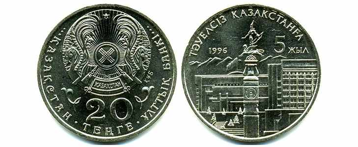 Монета «5-летие независимости Казахстана», 20 тенге