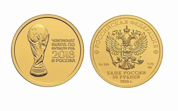 Золотая монета ЧМ 2018