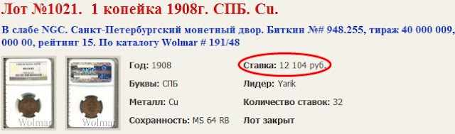 1 копейка 1908 года (UNC)