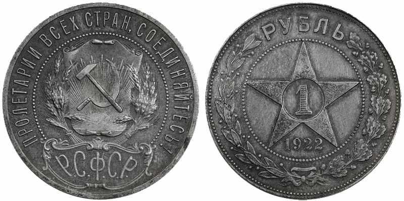 Монета СССР 1 рубль 1922 года