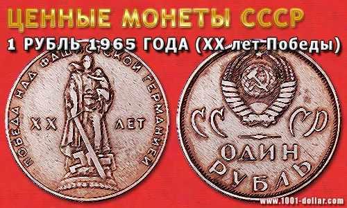 1 рубль 1965 г. (20 лет Победы)