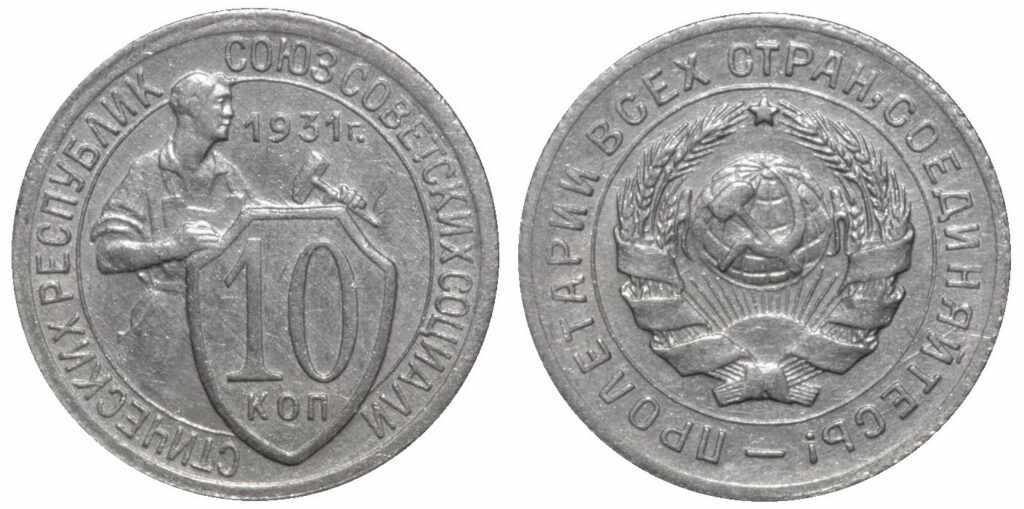 10 копеек 1931 года (нового образца)