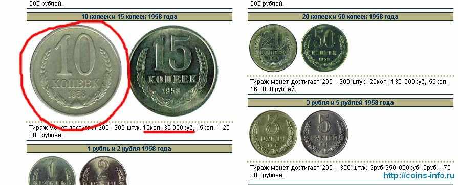 Цена 10 копеек 1958 года