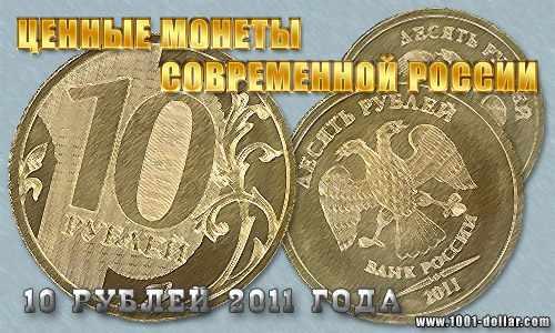 Монета 10 рублей 2011 года