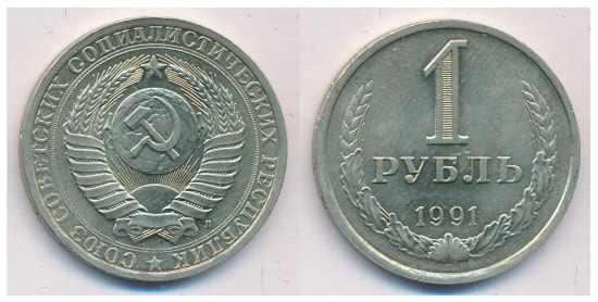 Аверс и реверс монеты 1 рубль 1991 года