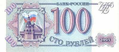 Бумажные 100 рублей 1993 года
