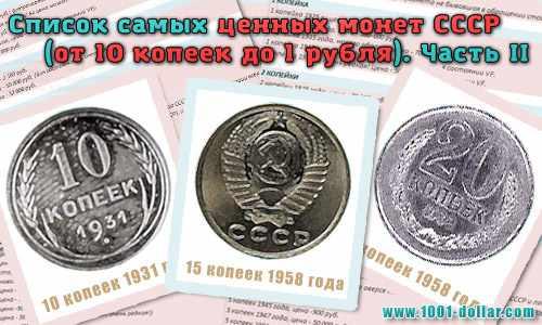 Список самых ценных монет СССР по номиналу — 2