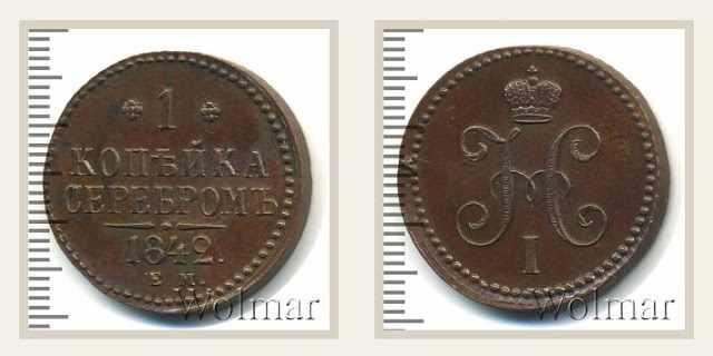 Дизайн копейки 1842 года