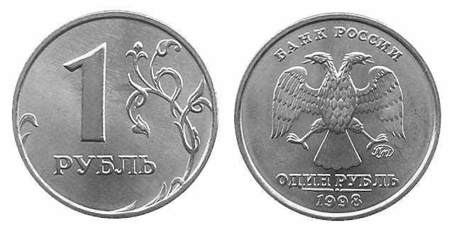 Дизайн монеты рубль 1998 года