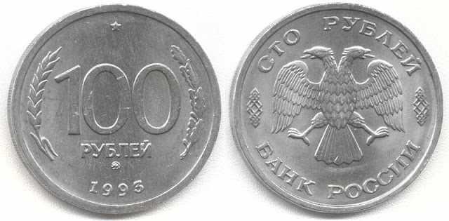 Дизайн 100 рублей 1993 года