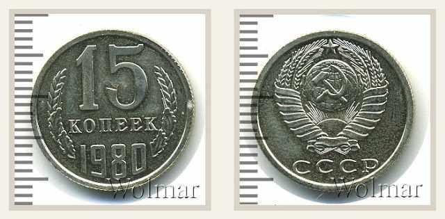 Фото монеты пятнадцать копеек 1980 года