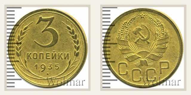 Дизайн 3 копеек 1935 года (нового образца)