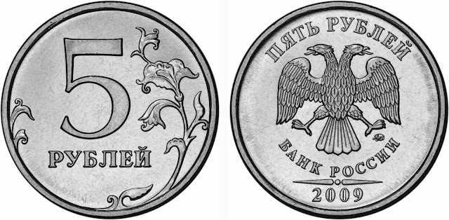 Фото 5 рублей 2009 года. Источник: ru.wikipedia.org Автор: Центробанк РФ