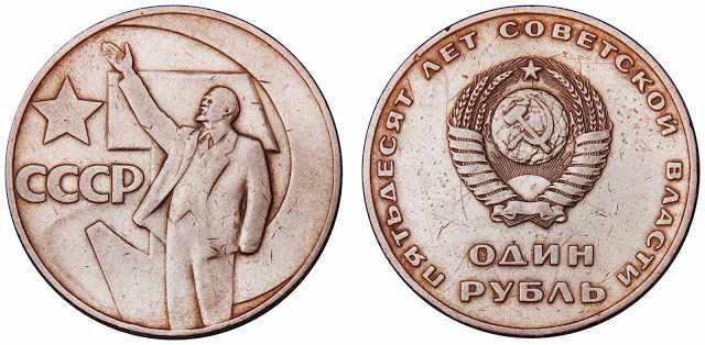 Аверс и реверс юбилейной монеты 1 рубль 1967 года
