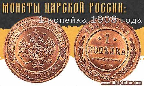 Монета 1 копейка 1908 года
