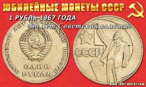 Юбилейный рубль 1967 года (50 лет Советской власти)