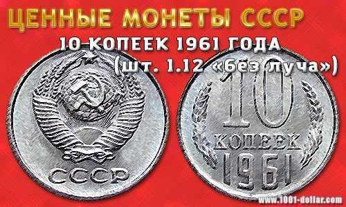 Монета 10 копеек 1961 года