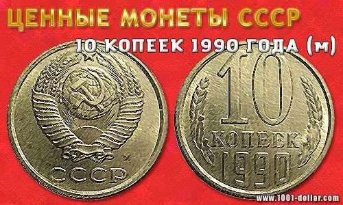 Ценная монета СССР: 10 копеек 1990 года (м)