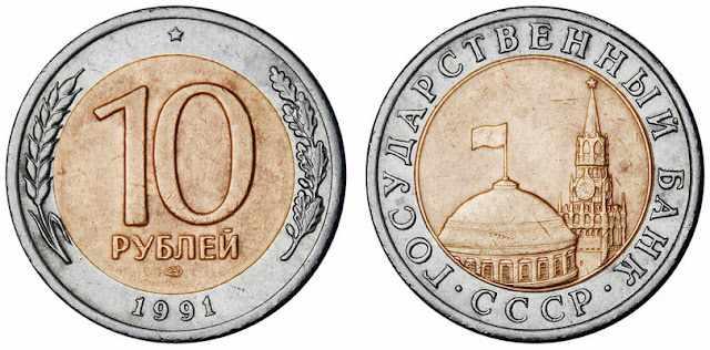 Фото монеты 10 рублей 1991 года