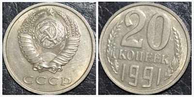 Монета 20 копеек 1991 года без обозначения монетного двора
