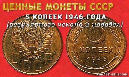 Ценные монеты СССР: 5 копеек 1946 года